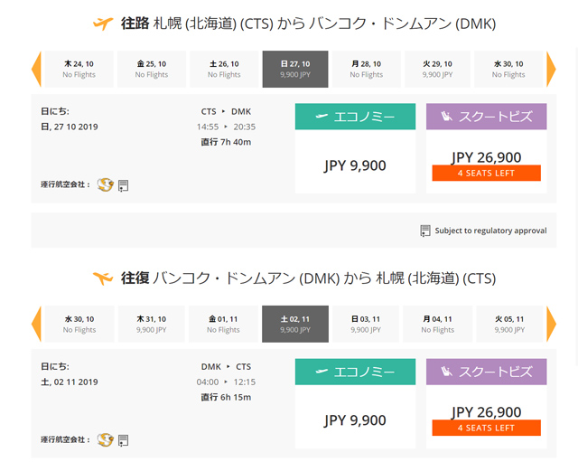 札幌⇔バンコクのフライト検索画面