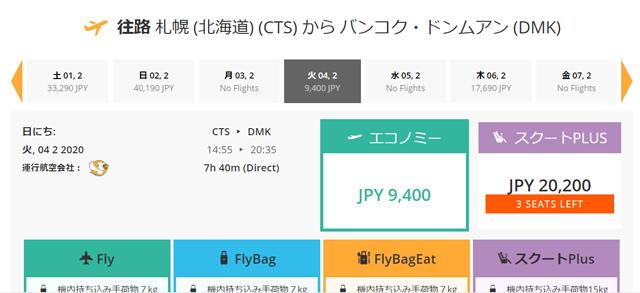 札幌⇒バンコクが9,400円