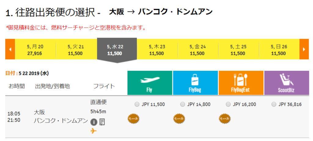 関空→バンコク