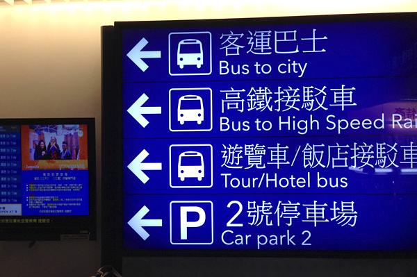 桃園国際空港ターミナル1バス停案内