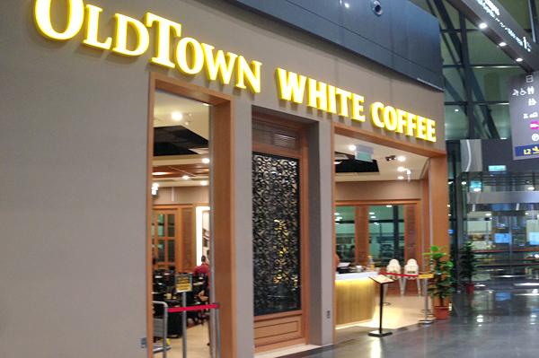 オールドタウンホワイトコーヒー@KLIA2