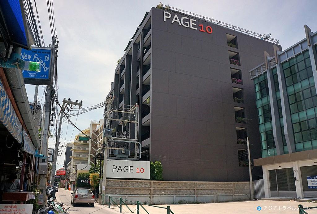 ページ10ホテル・パタヤ