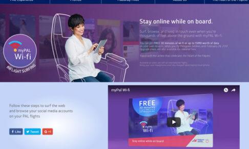 フィリピン航空 機内Wi-Fiサービス