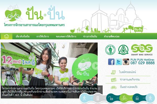 バンコクの自転車レンタルサービス「パンパン」