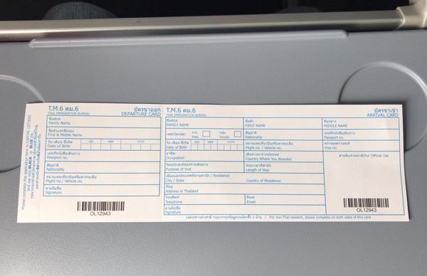 タイの出入国カード
