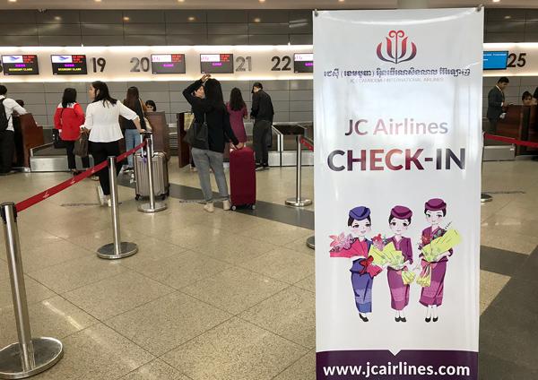 JCインターナショナル航空のチェックインカウンター