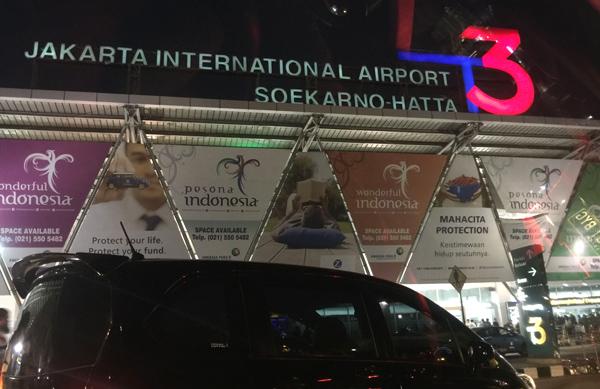 スカルノ・ハッタ国際空港ターミナル3