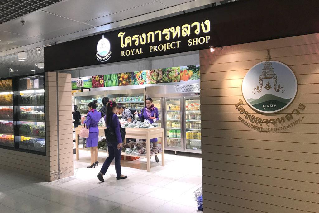スワンナプーム空港のロイヤルプロジェクトショップ
