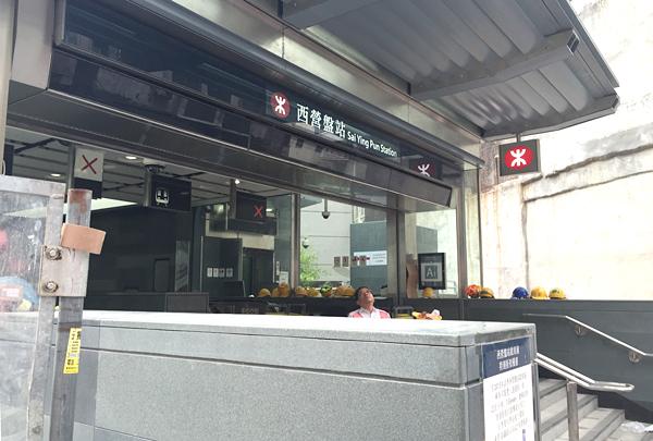 MTR西營盤駅