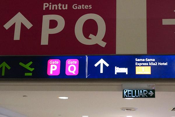 KLIA2ターミナル内の案内表示