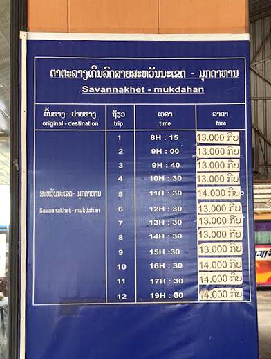 サワンナケート~ムクダハーン 国際バスの時刻表