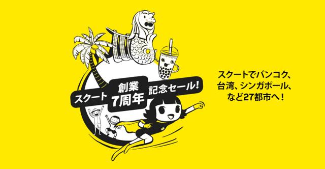スクート創業7周年記念セール