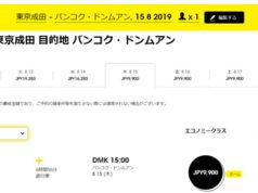 成田発バンコク行きは9,900円