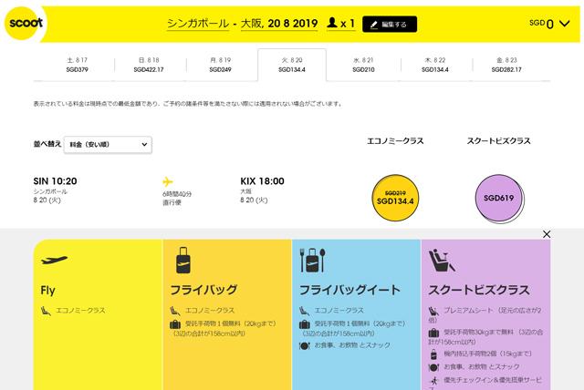 シンガポール発関西行きは134シンガポールドル(約1万円)