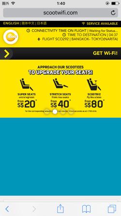 機内Wi-Fiも別料金で利用可能
