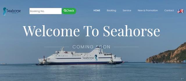 Seahorse Ferry公式サイトより