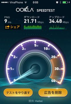 インターネット接続速度テスト