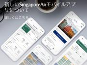 シンガポール航空のモバイルアプリ