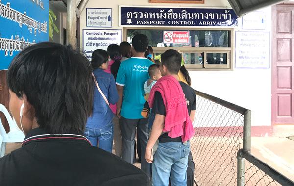 タイの入国審査場