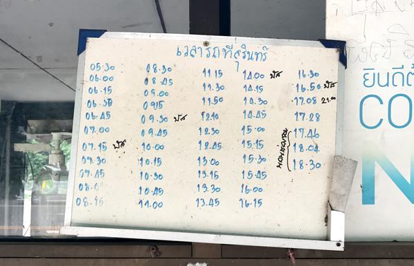 スリン発チョンチョム行きミニバンの時刻表