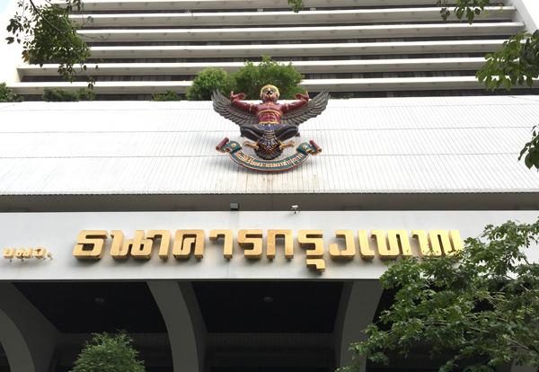バンコク銀行本店