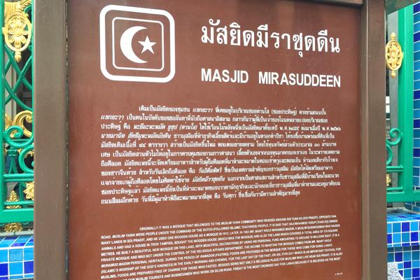 Meerazuddin Mosqueの説明
