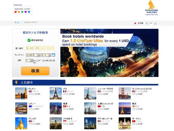 Agoda - Singapore Airlines