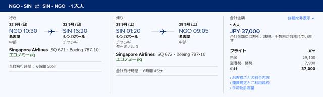 中部~シンガポール往復が約37,000円