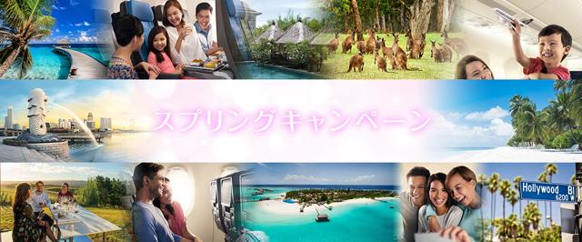 シンガポール航空スプリングキャンペーン