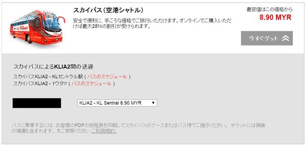 エアアジア公式サイトでのスカイバス予約画面