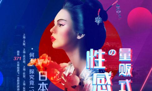 日本量販式性感 - 春秋航空