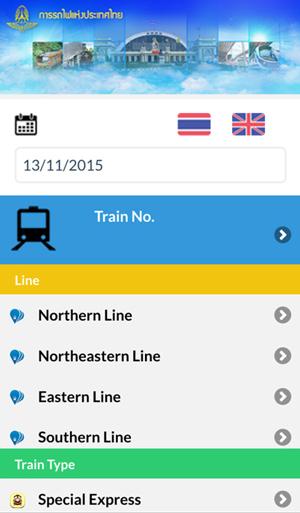 列車追跡アプリ