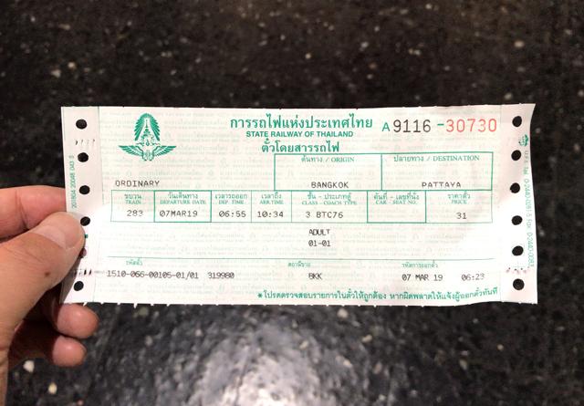 現行のタイ国鉄の乗車券