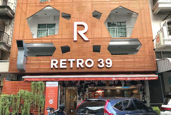 レトロ39ホテル