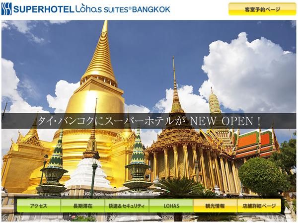 スーパーホテル Lohasスイート バンコク