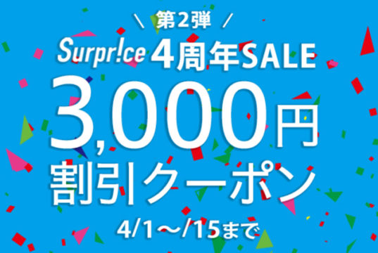 サプライス(Surprice)4周年記念セール第2弾