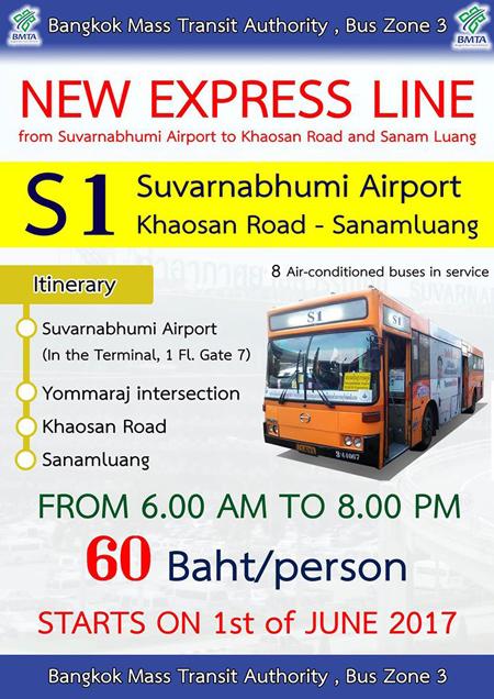 スワンナプーム空港~カオサン通りのS1バス