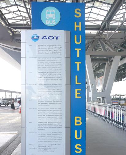 スワンナプーム空港 シャトルバス