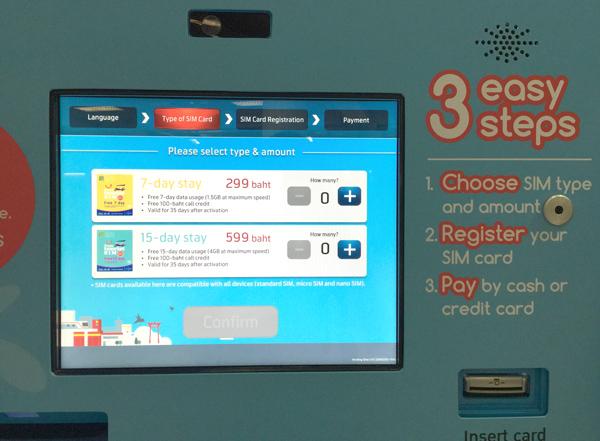 SIMカード選択画面