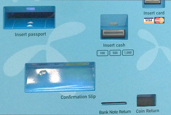 パスポート挿入口