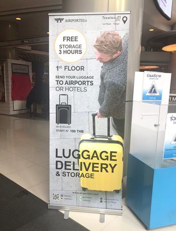 荷物預かり所の看板