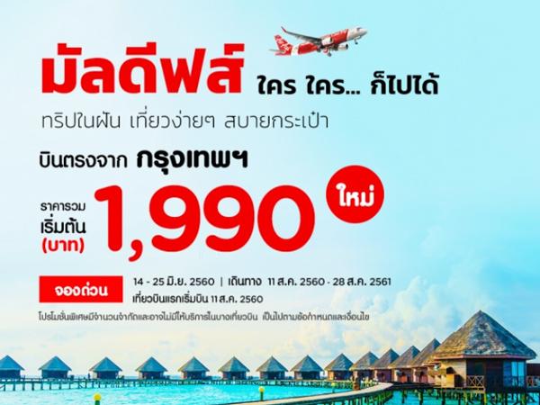 タイ・エアアジア バンコク~モルディブ・マレ線を新規開設