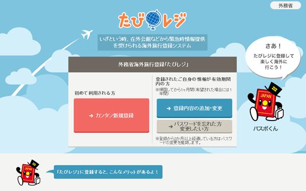 外務省、渡航先の最新情報を提供する新サービス「たびレジ」を開始