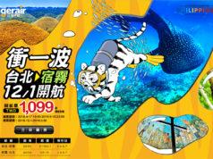 タイガーエア台湾、台北―セブ線に就航