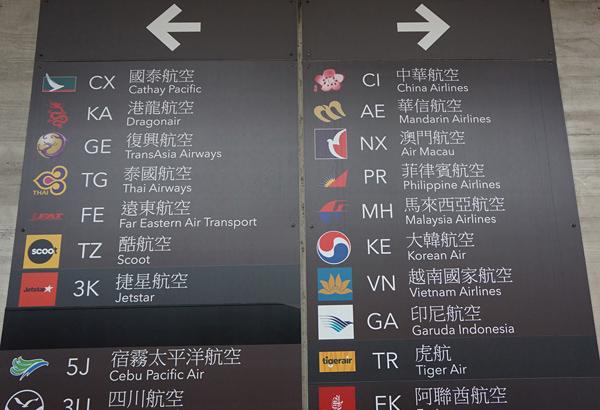 台北・桃園国際空港ターミナル1の案内表示