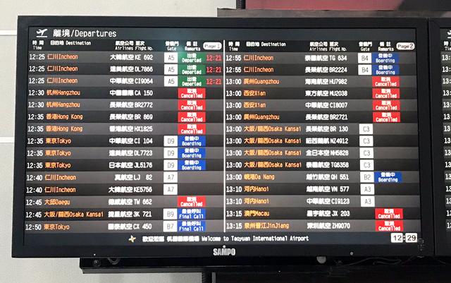 欠航が目立つ台湾桃園国際空港の出発案内
