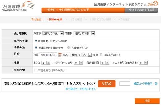 台湾高速鉄道 予約画面