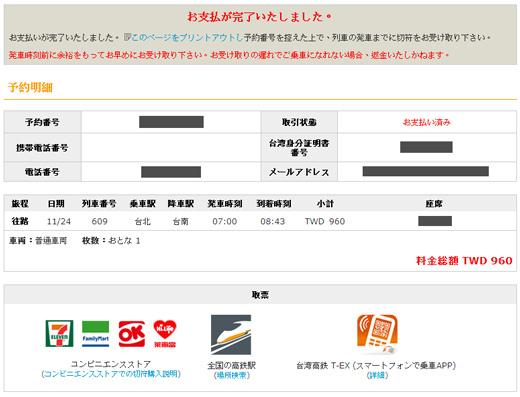 台湾高速鉄道 オンライン決済