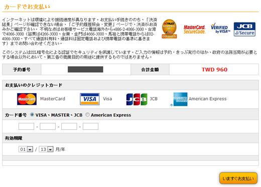 台湾高速鉄道オンライン予約 支払い画面