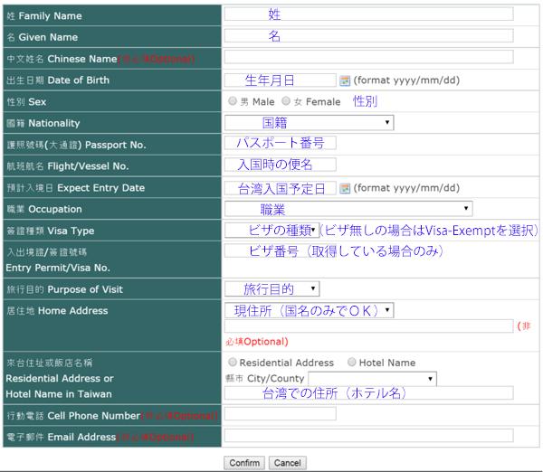 台湾のオンライン入国カード記入例